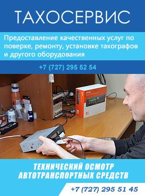 Предоставление качественных услуг по поверке, ремонту, установке тахографов и другого оборудования
