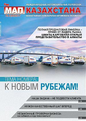 Обзор журнала «Международные автомобильные перевозки Казахстана» № 2 (50) 2017 год.