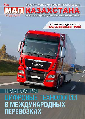 Обзор журнала «Международные автомобильные перевозки Казахстана» № 3 (51) 2017 год.