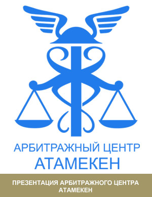 Презентация арбитражного центра Атамекен