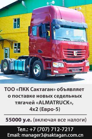 ТОО «ПКК Сактаган» объявляет о скидке 10% на седельные тягачи Almatruck