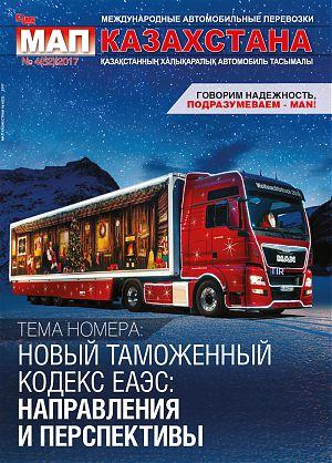 Обзор журнала «Международные автомобильные перевозки Казахстана» № 4 (52) 2017 год.