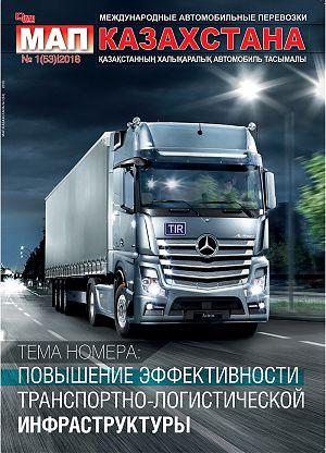 Обзор журнала «Международные автомобильные перевозки Казахстана» № 1 (53) 2018 год.