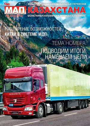 Обзор журнала «Международные автомобильные перевозки Казахстана» № 2 (54) 2018 год