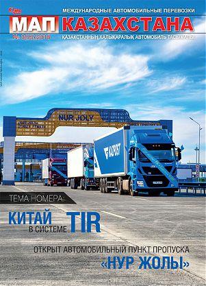 Обзор журнала «Международные автомобильные перевозки Казахстана» № 3 (55) 2018 год