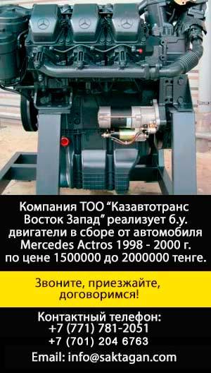Двигатели, бу, от автомобиля Mercedes Actros
