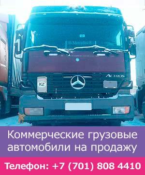 Коммерческие грузовые автомобили Mercedes Actros на продажу