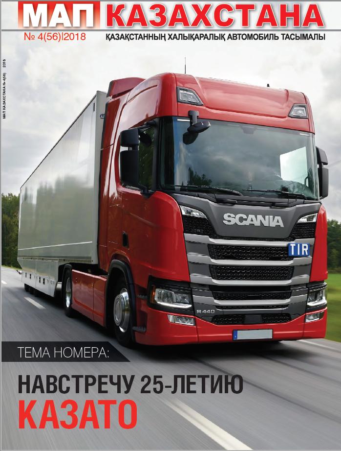 Обзор журнала «Международные автомобильные перевозки Казахстана» № 4 (56) за 2018 год.