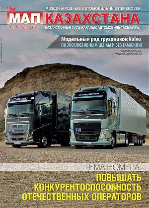 Обзор журнала «Международные автомобильные перевозки Казахстана» № 1 (45) 2016 год.