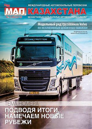 Обзор журнала «Международные автомобильные перевозки Казахстана» № 2 (46) 2016 год.