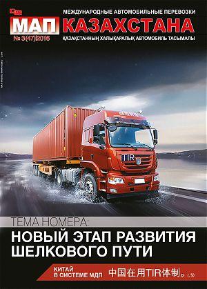 Обзор журнала «Международные автомобильные перевозки Казахстана» № 3 (47) 2016 год.