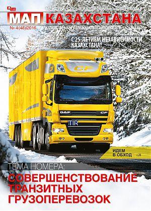 Обзор журнала «Международные автомобильные перевозки Казахстана» № 4 (48) 2016 год.