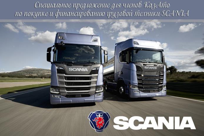 Специальное предложение для членов КазАто по покупке и финансированию грузовой техники SCANIA